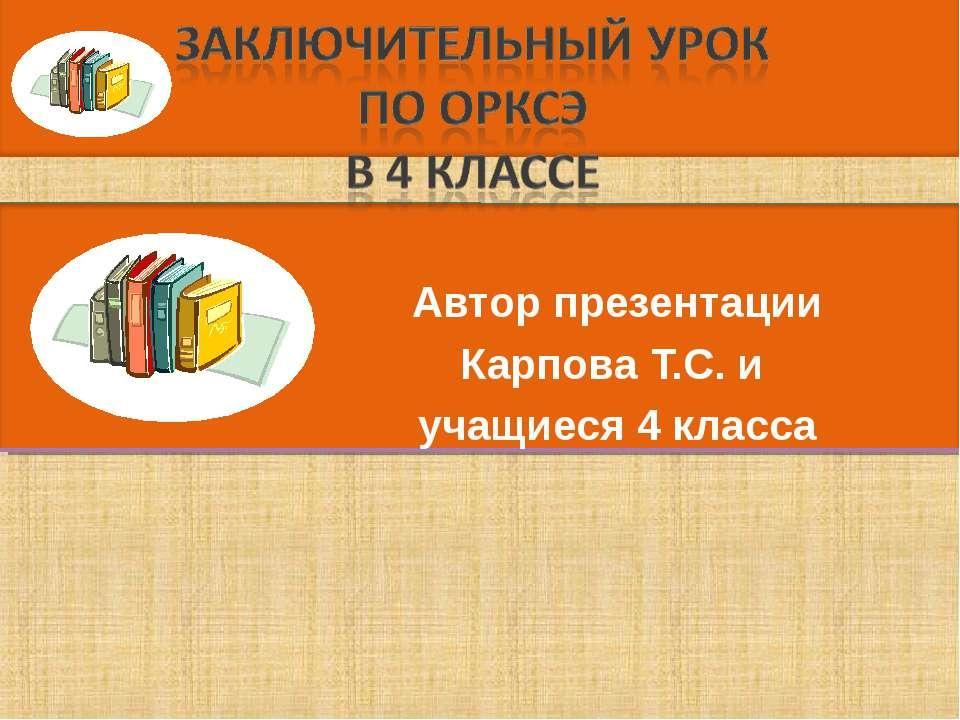 Автор презентации Карпова Т.С. и учащиеся 4 класса