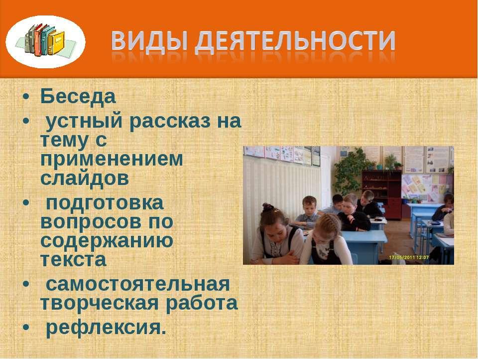 Беседа устный рассказ на тему с применением слайдов подготовка вопросов по со...