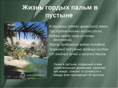 Жизнь гордых пальм в пустыне В песчаных степях аравийской земли Три гордые па...