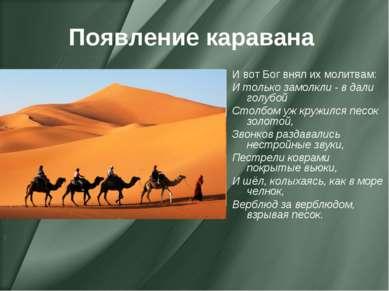 Появление каравана И вот Бог внял их молитвам: И только замолкли - в дали гол...