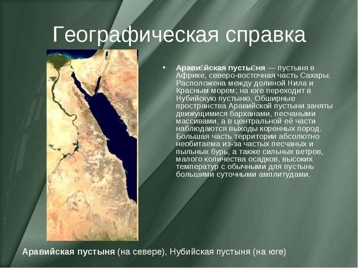 Географическая справка Арави йская пусты ня— пустыня в Африке, северо-восточ...