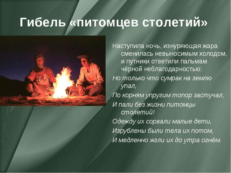 Гибель «питомцев столетий» Наступила ночь, изнуряющая жара сменилась невыноси...