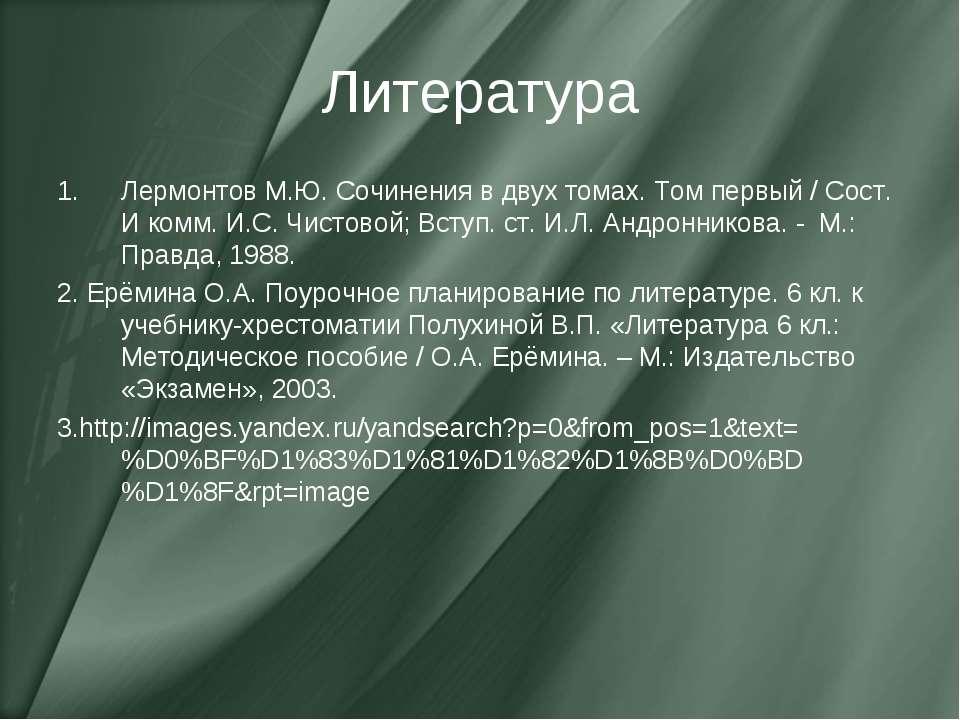 Литература Лермонтов М.Ю. Сочинения в двух томах. Том первый / Сост. И комм. ...