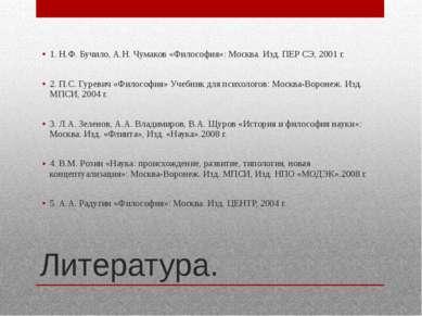 Литература. 1. Н.Ф. Бучило, А.Н. Чумаков «Философия»: Москва. Изд. ПЕР СЭ, 20...