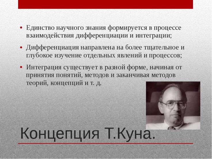 Концепция Т.Куна. Единство научного знания формируется в процессе взаимодейст...