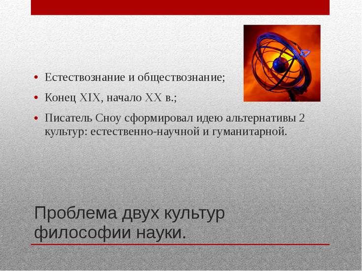 Проблема двух культур философии науки. Естествознание и обществознание; Конец...