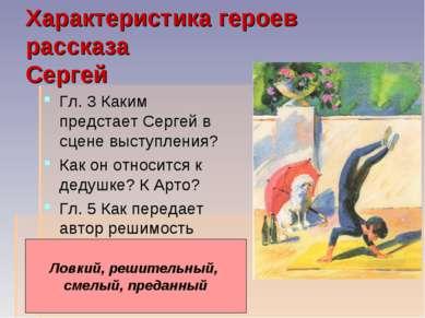 Характеристика героев рассказа Сергей Гл. 3 Каким предстает Сергей в сцене вы...