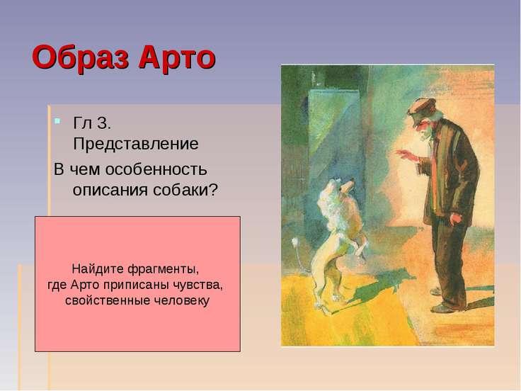 Образ Арто Гл 3. Представление В чем особенность описания собаки? Найдите фра...