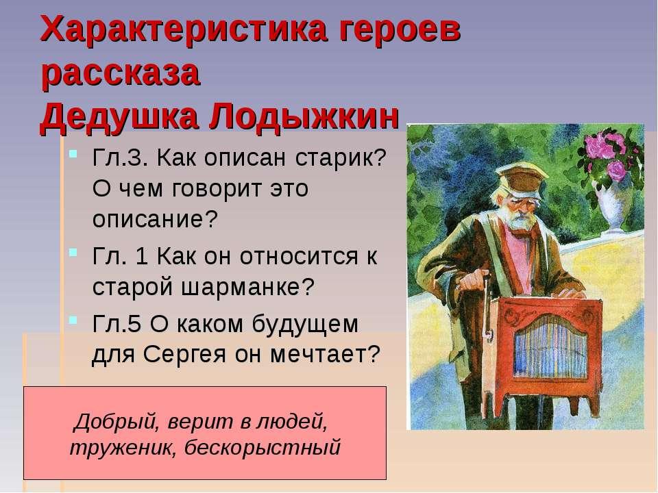 Характеристика героев рассказа Дедушка Лодыжкин Гл.3. Как описан старик? О че...