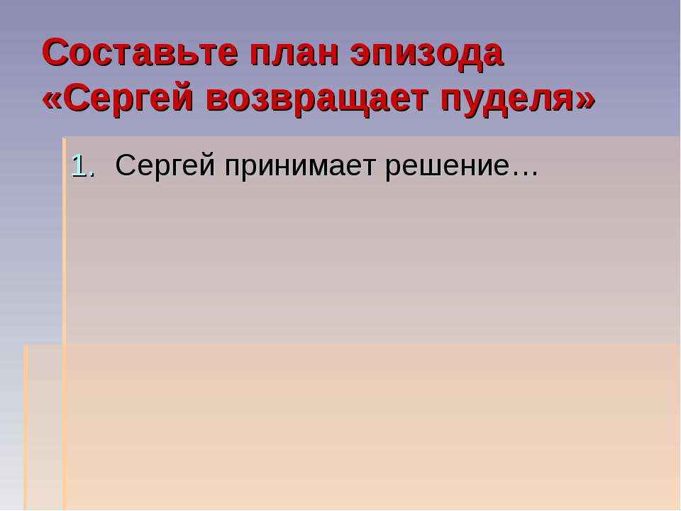 Составьте план эпизода «Сергей возвращает пуделя» Сергей принимает решение…