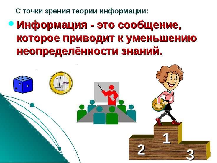 Информация - это сообщение, которое приводит к уменьшению неопределённости зн...