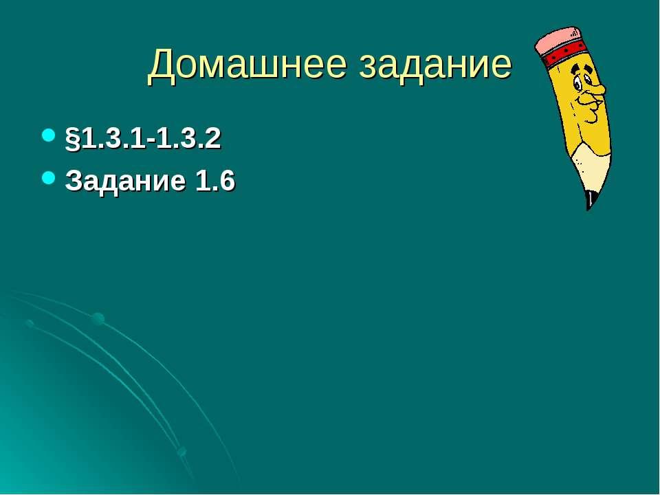 Домашнее задание §1.3.1-1.3.2 Задание 1.6