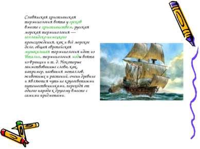Славянская христианская терминология взята у греков вместе с христианством, р...