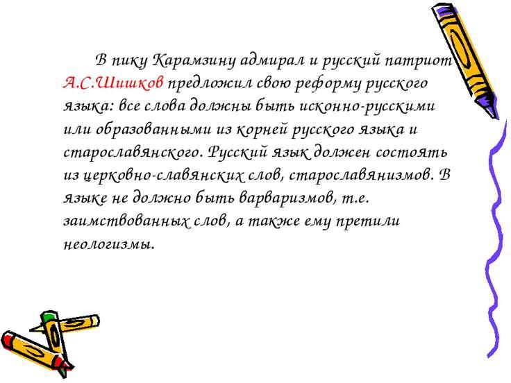 В пику Карамзину адмирал и русский патриот А.С.Шишков предложил свою реформу ...