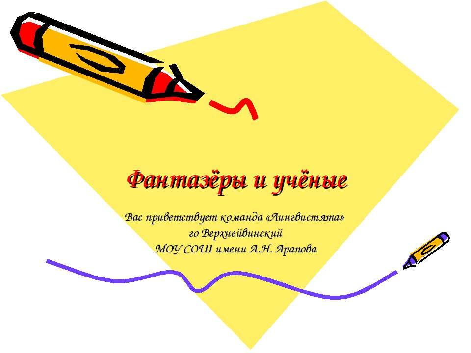 Фантазёры и учёные Вас приветствует команда «Лингвистята» го Верхнейвинский М...