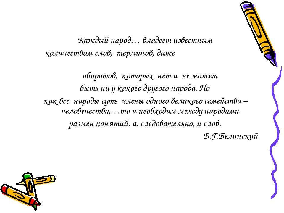Каждый народ… владеет известным количеством слов, терминов, даже оборотов, ко...