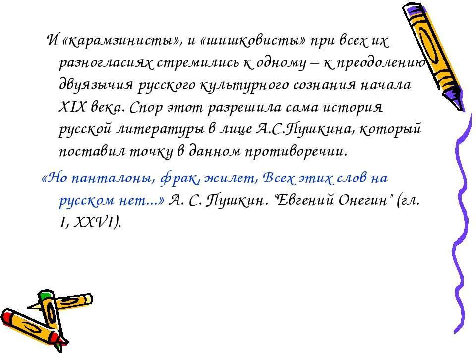 И «карамзинисты», и «шишковисты» при всех их разногласиях стремились к одному...