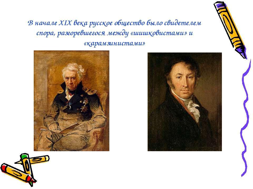 В начале XIX века русское общество было свидетелем спора, разгоревшегося межд...