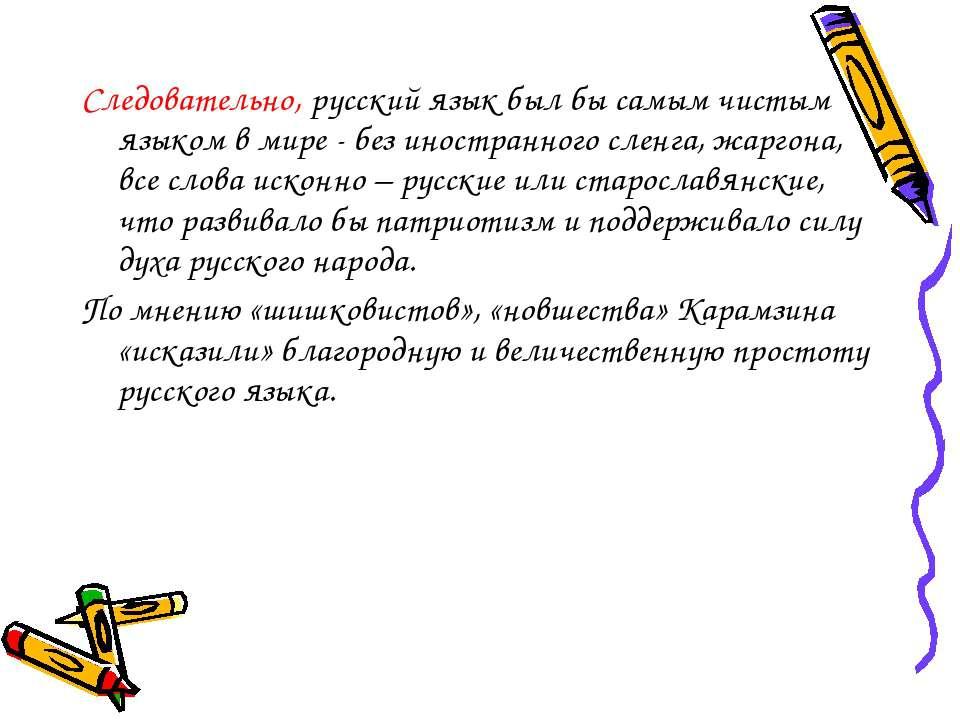 Следовательно, русский язык был бы самым чистым языком в мире - без иностранн...