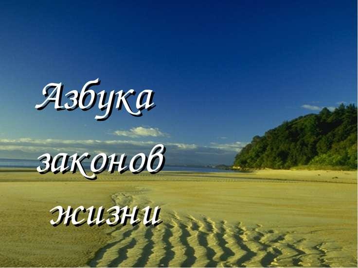 Азбука законов жизни