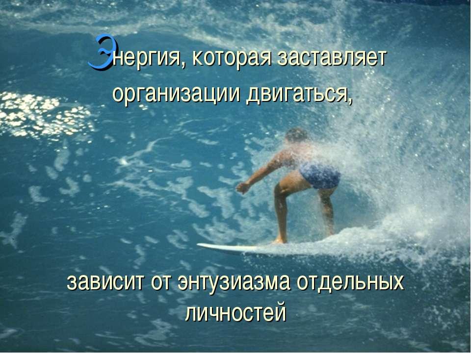 Энергия, которая заставляет организации двигаться, зависит от энтузиазма отде...