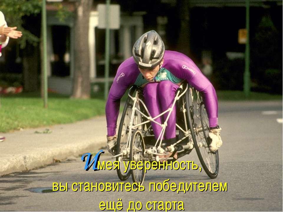 Имея уверенность, вы становитесь победителем ещё до старта