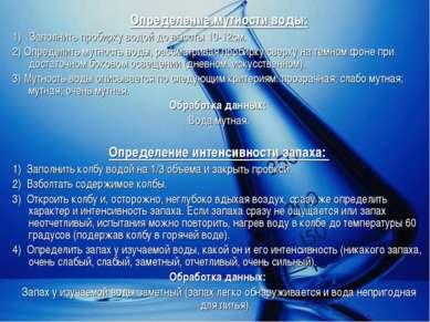 Определение мутности воды: 1) Заполнить пробирку водой до высоты 10-12см. 2) ...
