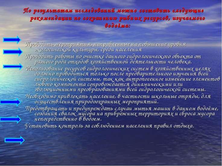 Проводить мероприятия, направленные на повышение уровня экологической культур...