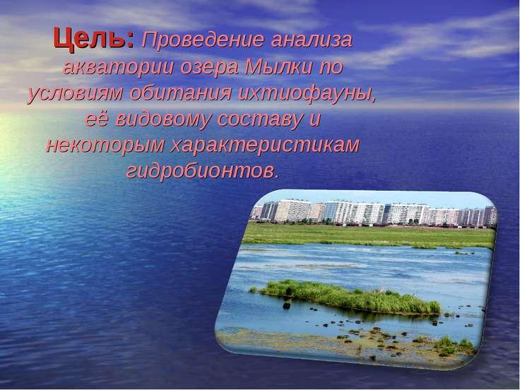 Цель: Проведение анализа акватории озера Мылки по условиям обитания ихтиофаун...