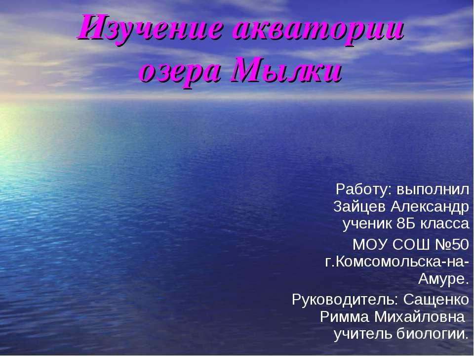 Работу: выполнил Зайцев Александр ученик 8Б класса МОУ СОШ №50 г.Комсомольска...