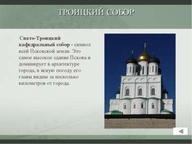 ТРОИЦКИЙ СОБОР Свято-Троицкий кафедральный собор - символ всей Псковской земл...