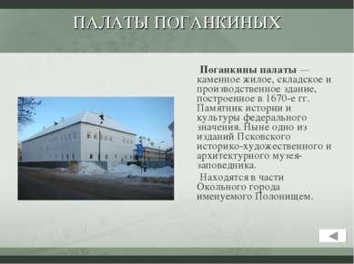 ПАЛАТЫ ПОГАНКИНЫХ Поганкины палаты— каменное жилое, складское и производстве...