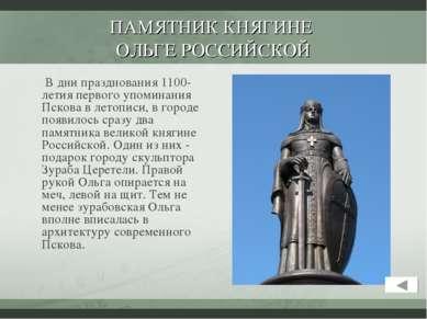 ПАМЯТНИК КНЯГИНЕ ОЛЬГЕ РОССИЙСКОЙ В дни празднования 1100-летия первого упоми...