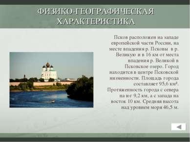 ФИЗИКО-ГЕОГРАФИЧЕСКАЯ ХАРАКТЕРИСТИКА Псков расположен на западе европейской ч...