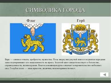 СИМВОЛИКА ГОРОДА Флаг Герб Барс— символ отваги, храбрости, мужества. Поза зв...