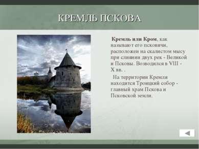 КРЕМЛЬ ПСКОВА Кремль или Кром, как называют его псковичи, расположен на скали...