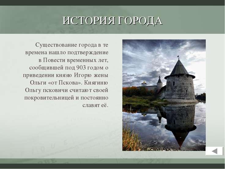 ИСТОРИЯ ГОРОДА Существование города в те времена нашло подтверждение в Повест...