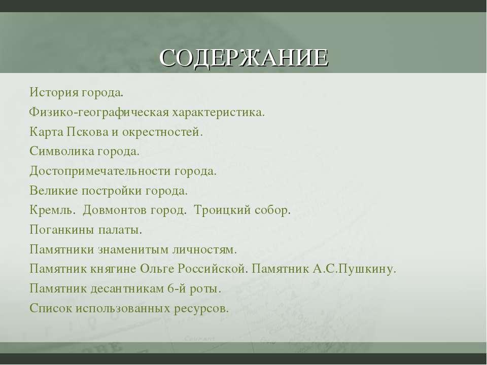 СОДЕРЖАНИЕ История города. Физико-географическая характеристика. Карта Пскова...