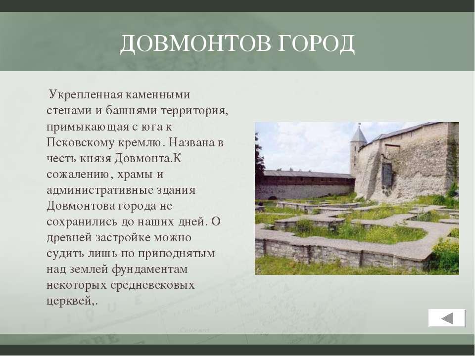 ДОВМОНТОВ ГОРОД Укрепленная каменными стенами и башнями территория, примыкающ...