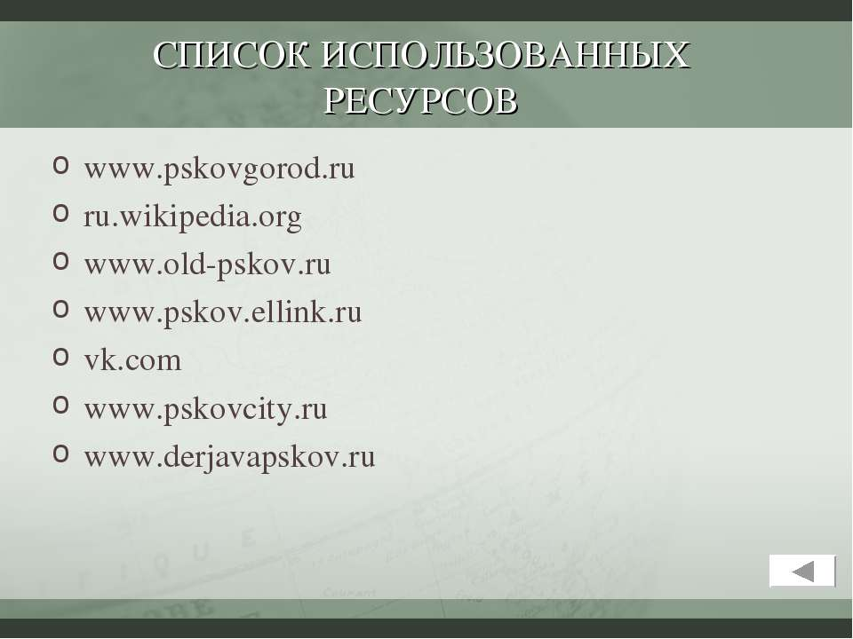 СПИСОК ИСПОЛЬЗОВАННЫХ РЕСУРСОВ www.pskovgorod.ru ru.wikipedia.org www.old-psk...