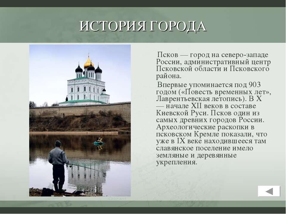 ИСТОРИЯ ГОРОДА Псков — город на северо-западе России, административный центр ...