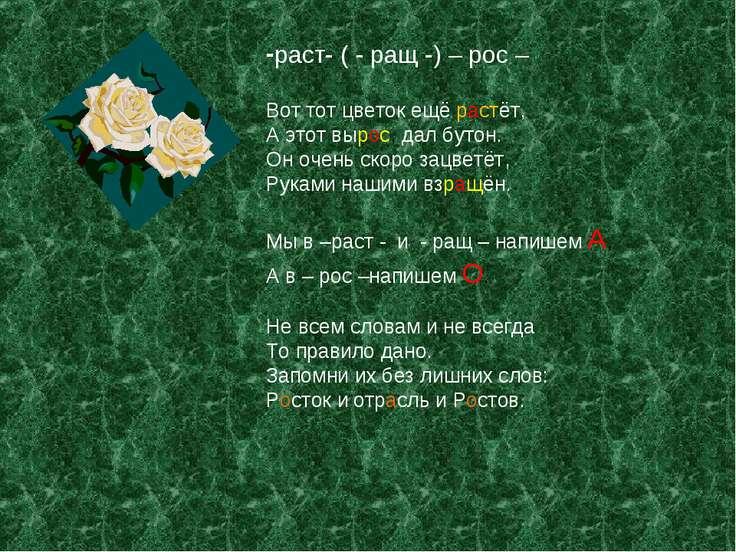 раст- ( - ращ -) – рос – Вот тот цветок ещё растёт, А этот вырос, дал бутон. ...