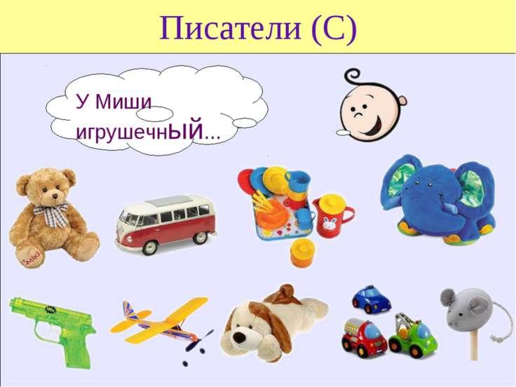 Писатели (С) У Миши игрушечный...