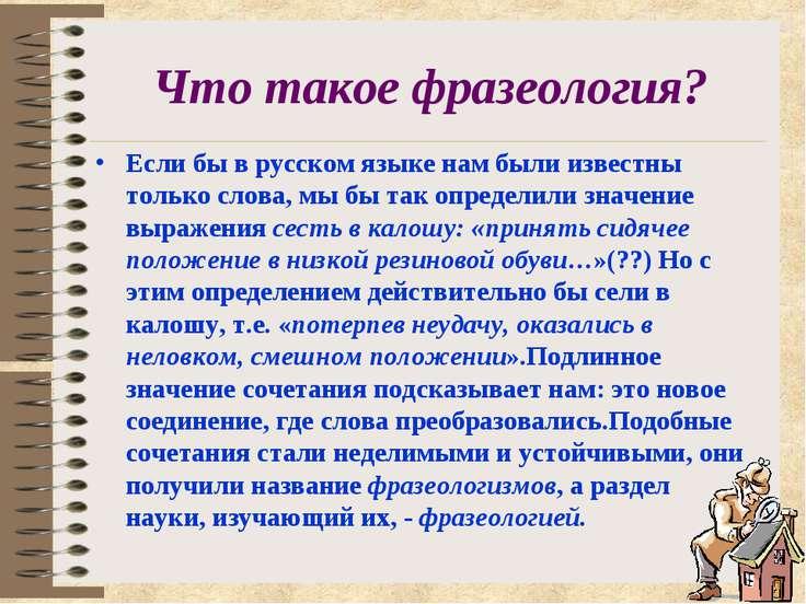 Что такое фразеология? Если бы в русском языке нам были известны только слова...