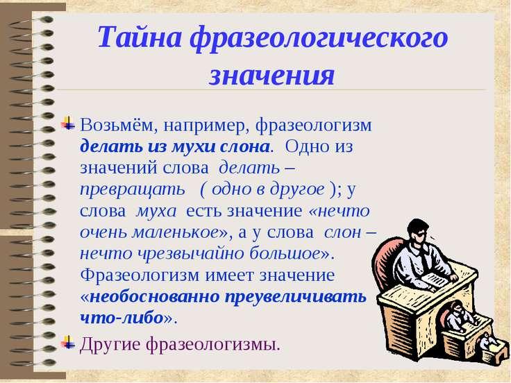 Тайна фразеологического значения Возьмём, например, фразеологизм делать из му...