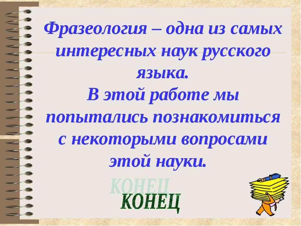 Фразеология – одна из самых интересных наук русского языка. В этой работе мы ...