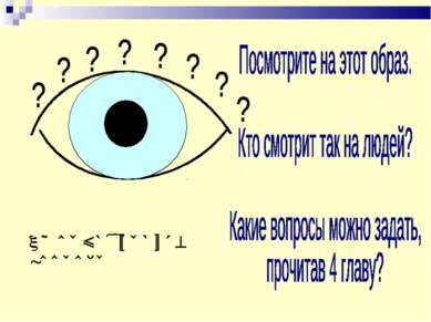 Сформулируйте вопросы