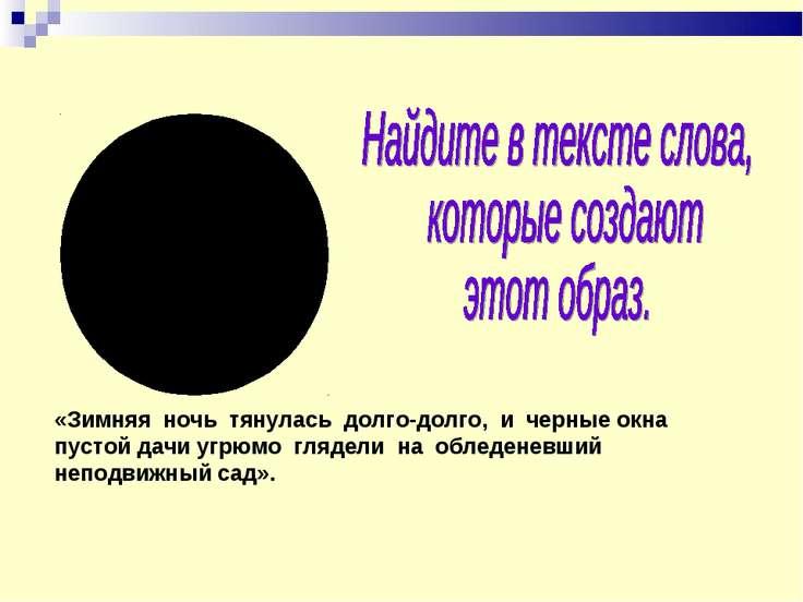 «Зимняя ночь тянулась долго-долго, и черные окна пустой дачи угрюмо глядели н...