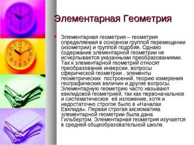 Элементарная Геометрия Элементарная геометрия – геометрия определяемая в осно...