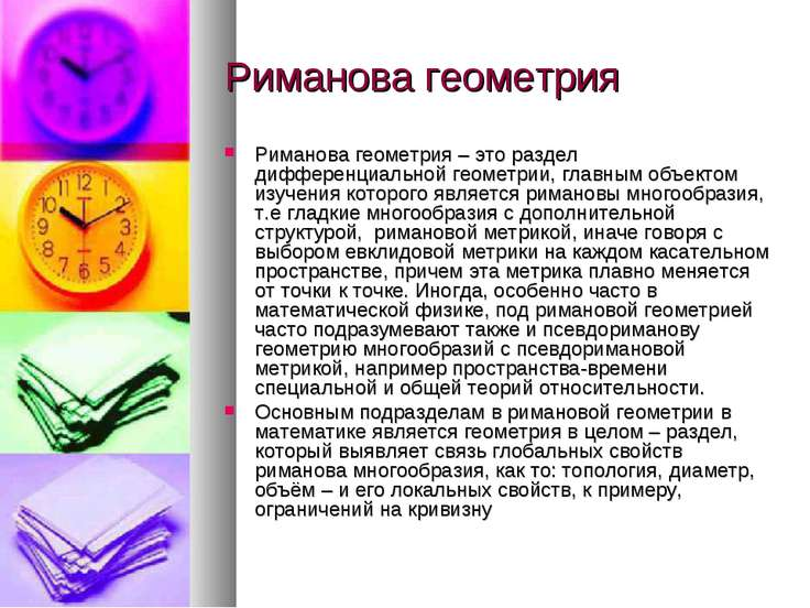 Риманова геометрия Риманова геометрия – это раздел дифференциальной геометрии...